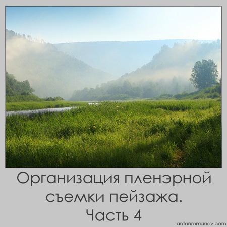 Организация пленэрной съемки пейзажа