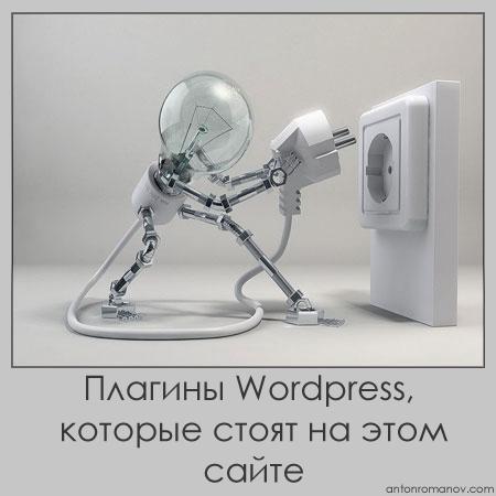 Плагины WordPress, которые стоят на этом сайте