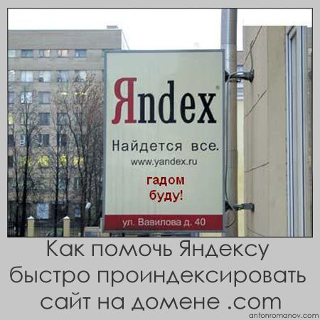 Как помочь Яндексу быстро проиндексировать сайт на домене com