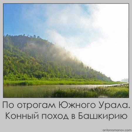 По отрогам Южного Урала. Конный поход в Башкирию