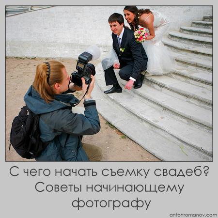 Советы начинающему свадебному фотографу