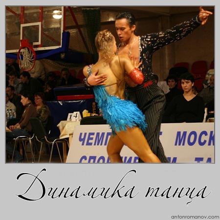 Бальные танцы. Динамика танца. Фотосъемка танцев