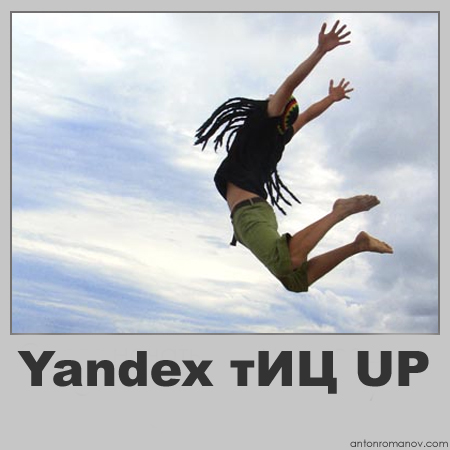 Yandex тИЦ UP