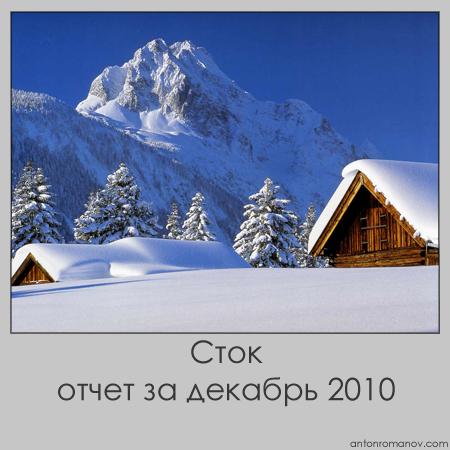 Сток-отчет за декабрь 2010