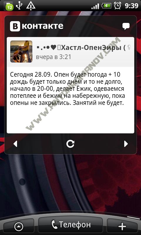 Виджет В Контакте для Android