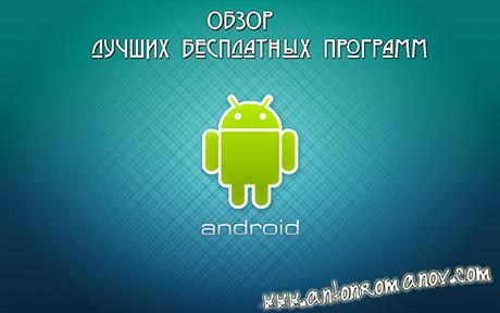 бесплатные программы для android: обзор лучших прогармм