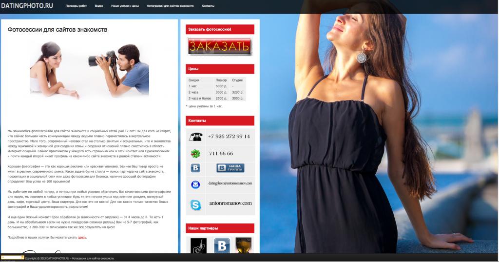 Фотосессии для сайтов знакомств