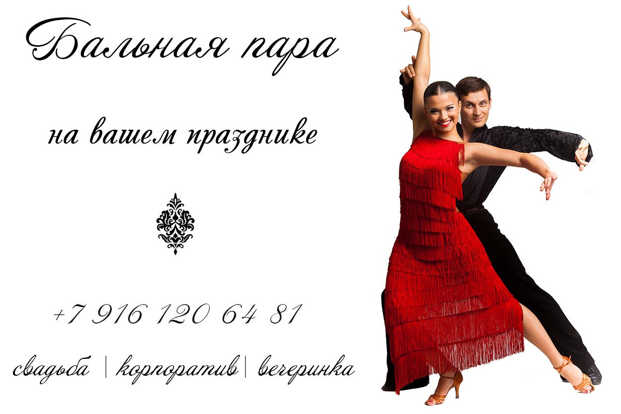 Танцоры на праздник