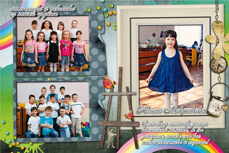 Фотоальбом в детский сад