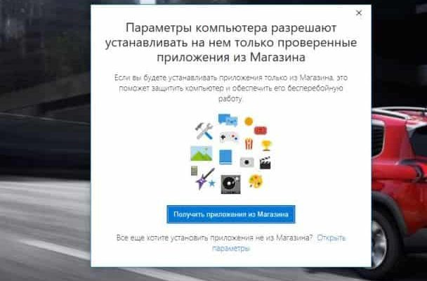 Предупреждение Windows о установке не из магазина